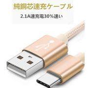 USB Type-Cケーブル Type-C 充電器 長さ0.25/0.5/1/1.5m/2m/3m 高速充電 データ転送ケーブル