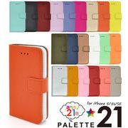 iPhone SE/5s/5用21色カラーレザーケースポーチ
