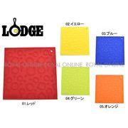 S) 【ロッジ】 AS7SKT シリコーン ポットホルダー アウトドア 雑貨 全5色
