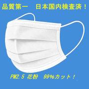 日本国内検査済み! マスク 三層不織布マスク 使い捨てマスク 花粉 PM2.5 ほこり 99%カット  白