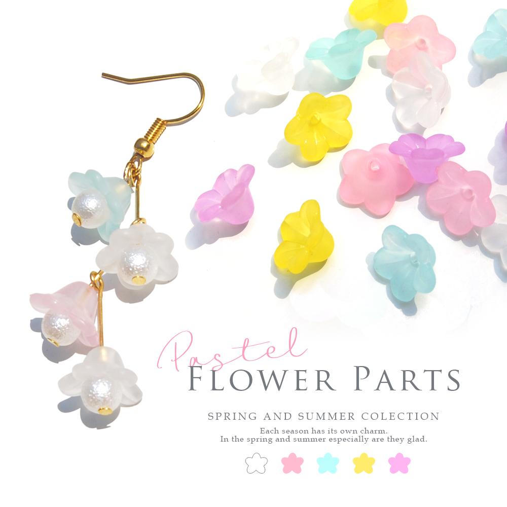 業務用約100個入り【Pastel Flower Parts −パステルフラワーパーツ− 全5色】 ハンドメイド レジン