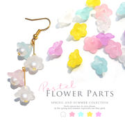 業務用約100個入り【Pastel Flower Parts -パステルフラワーパーツ- 全5色】 ハンドメイド レジン