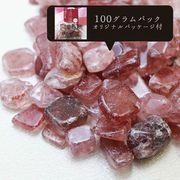 さざれ石 ストロベリークォーツ 苺水晶 ピンクエピドート 赤 100gパック ストーンチップ 愛 美