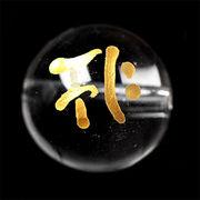 金彫り 梵字 サク 水晶 守護 ビーズ【粒売り】【FOREST パワーストーン】