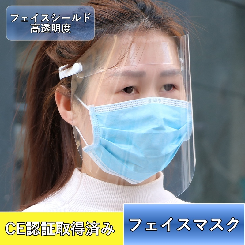 フェイスシールド 保護シールド 高透明度 飛沫防止 フェイスマスク PET