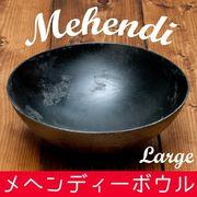 メヘンディボウル ヘナパウダーを混ぜる鉄鍋【約:21cm】