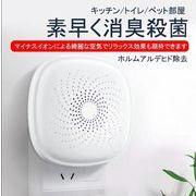 空気清浄機 除菌 ウイルス除去 消臭 脱臭 オゾン発生器 小型 リビング 部屋 トイレ タバコ 煙 悪臭 除去