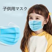 子供用マスク ライトブルー 使い捨て 花粉症 花粉 ほこり ウイルス 転売禁止 150枚