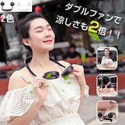 進化型 首かけ ハンズフリー 卓上 扇風機 首かけ 携帯扇風機 ミニ扇風機 羽根なし USB充電式 ハンズフリー