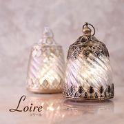 Loireロワール LEDランタン(S)♪