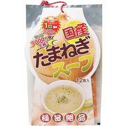 ※国産たまねぎスープ 12食入