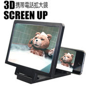 F1携帯電話拡大鏡 電話 スクリーンアンプ 放射線防護 3D携帯電話アンプ
