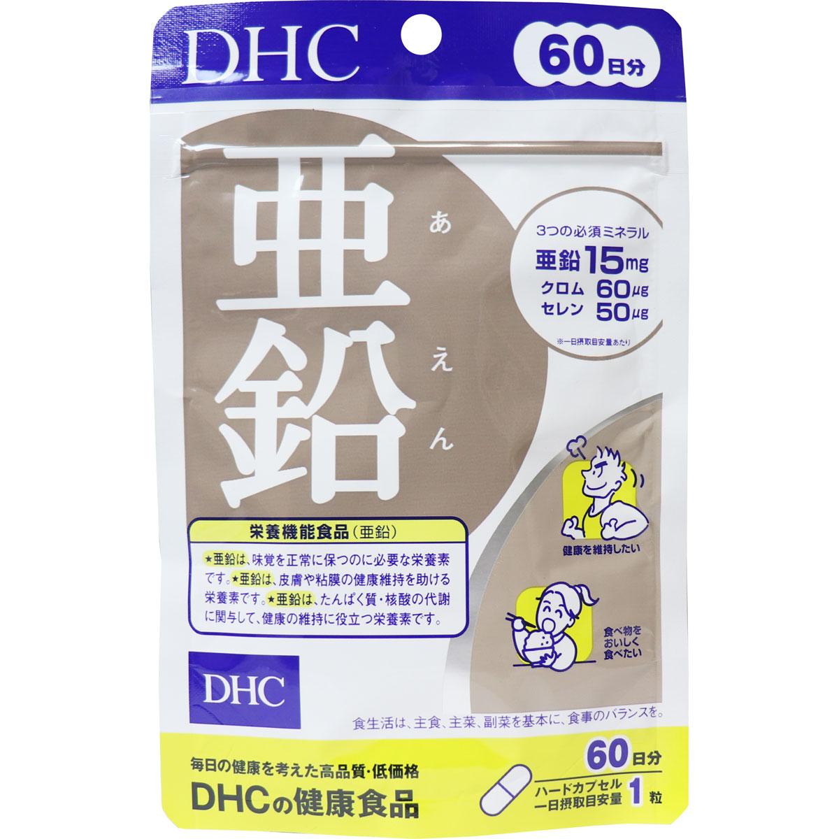※[8月24日まで特価]DHC 亜鉛 60粒 60日分