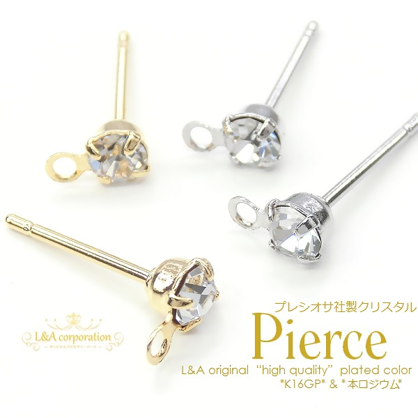 ★L&A original pierce★カン付ラインストーンピアスパーツ★プレシオサ社製★最高級鍍金★