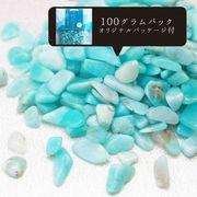 さざれ石 アマゾナイト 天河石 細石 100gパック 青緑 空色 ストーンチップ 希望の石 柔軟性