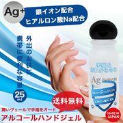即納 大量在庫 アルコールジェル ウイルス対策 日本製 銀イオン配合 ヒアルロン酸Na配合