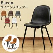Baron ダイニングチェア 2脚セット BK/CBR/DBR/GR/RD/WH