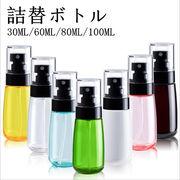 アルコール スプレーボトル 詰替ボトル 霧吹き 消毒液に適用 化粧水小分けボトル