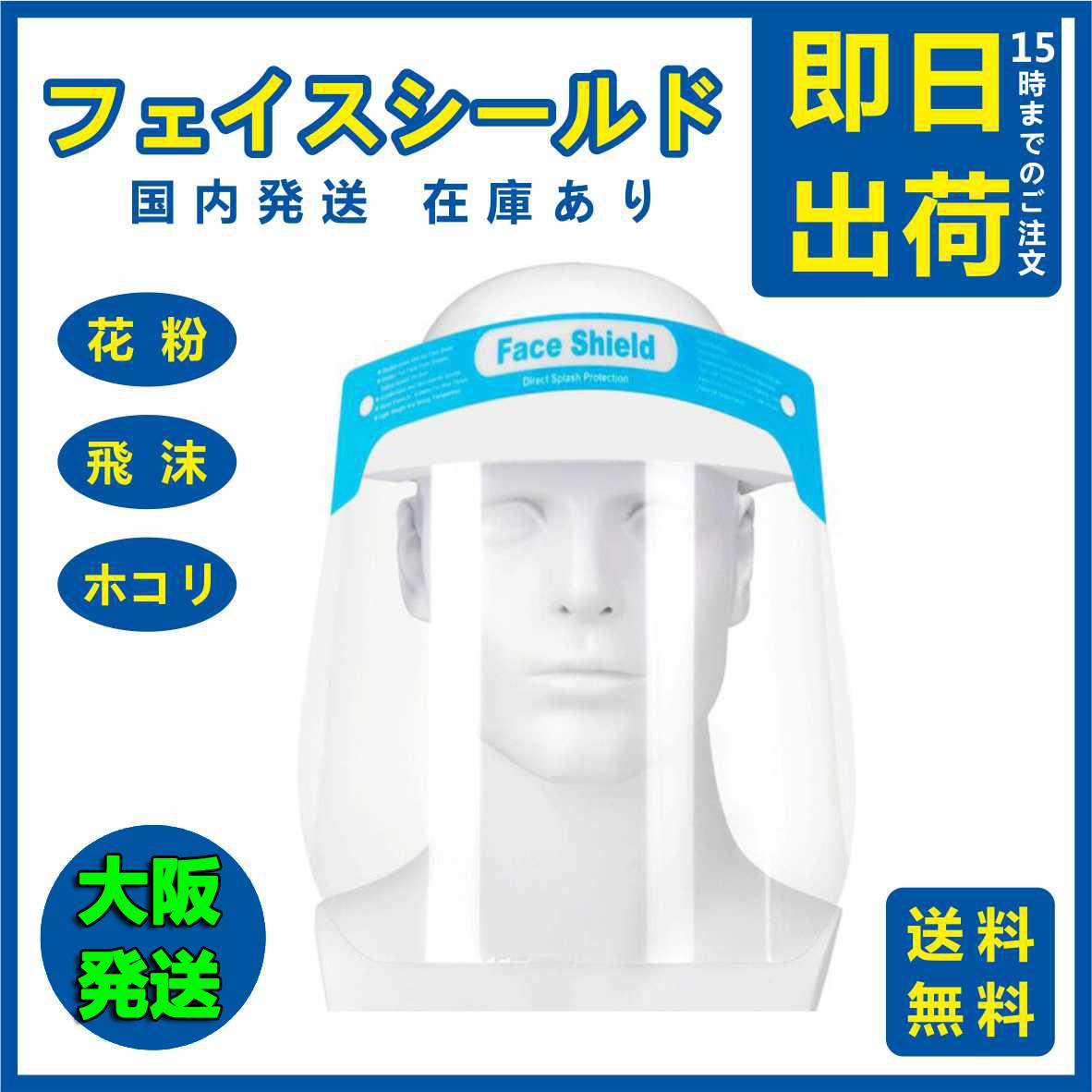 【国内発送/即納】フェイスカバー 飛沫防止 高透明度 水洗い 軽量 弾性海綿 PET 数回利用可能 マスク