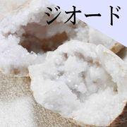 水晶ジオード 1個売り 置物 オーナメント 原石 約3~5cm インテリア クォーツ