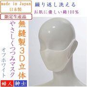 【日本製☆限定生産品】国産 無縫製立体成型編み やさしくつつみマスク