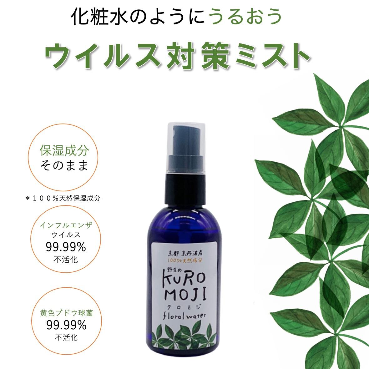 追加生産・定番・植物除菌スプレー【クロモジ ウォーター 100ml】京都丹波産、野生植物クロモジ 100%