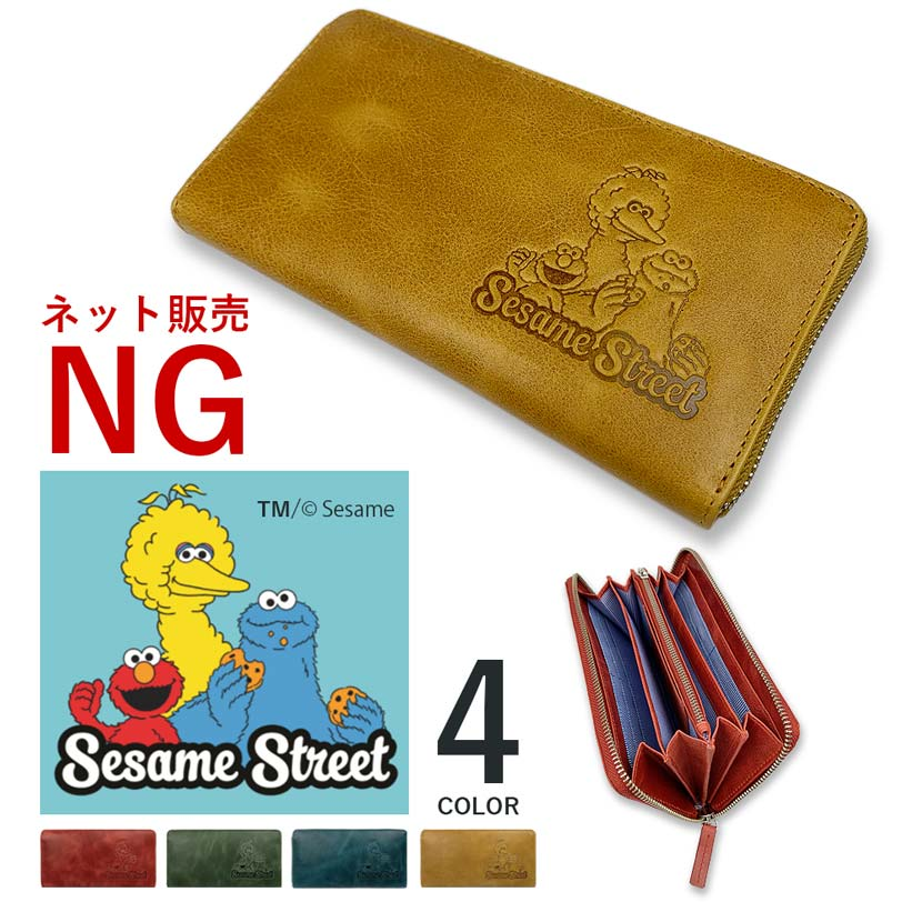 【全4色】SESAME STREET セサミストリート リアルレザー ラウンドファスナー 長財布