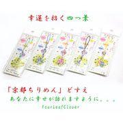 〓京都シリーズ〓 幸運の四つ葉のクローバーストラップ/京都ちりめん根付け♪日本製(加工)U-020