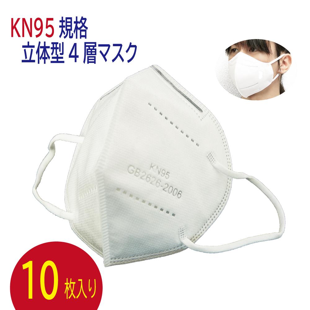 KN95規格マスク 一覧
