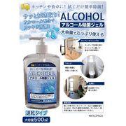 アルコール除菌ジェル
