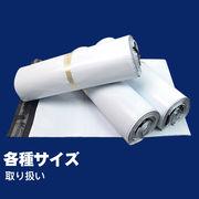 宅配ビニール袋  梱包 宅配袋   強力テープ付き  (100枚セット)