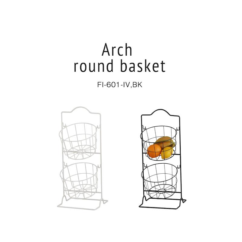 ◆アビテ◆いろんな場所で使えるラック【アーチ・ラウンドバスケット】