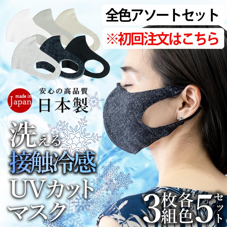 6月20日頃に発送!【日本製】洗える接触冷感UVカットマスク 飛沫防止 吸水速乾 夏 マスク