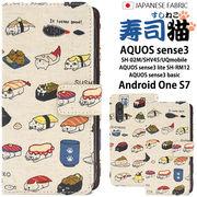 スマホケース 手帳型 日本製 生地使用 AQUOS sense3 /sense3 lite SH-RM12/Android One S7 ねこ モチーフ