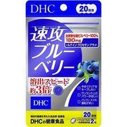 DHC サプリメント  速攻ブルーベリー 20日分 ( 40粒 )