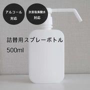【即納1円サンプル】アルコール & 次亜塩素酸水 対応 500ml 手指消毒 スプレーボトル 詰め替え 遮光容器