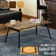 折れ脚テーブル Soleil 80 ABR/OAK/WAL