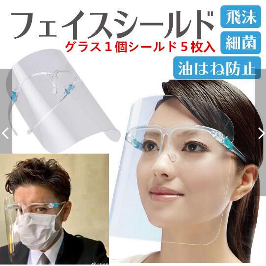 フェイスシールド 保護シールド 高透明度 飛沫防止  花粉対策   グラス1シールド5 防災