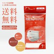 送料無料!即納 Sサイズ 子供用マスク 三層構造サージカルマスク(女性・子供用)