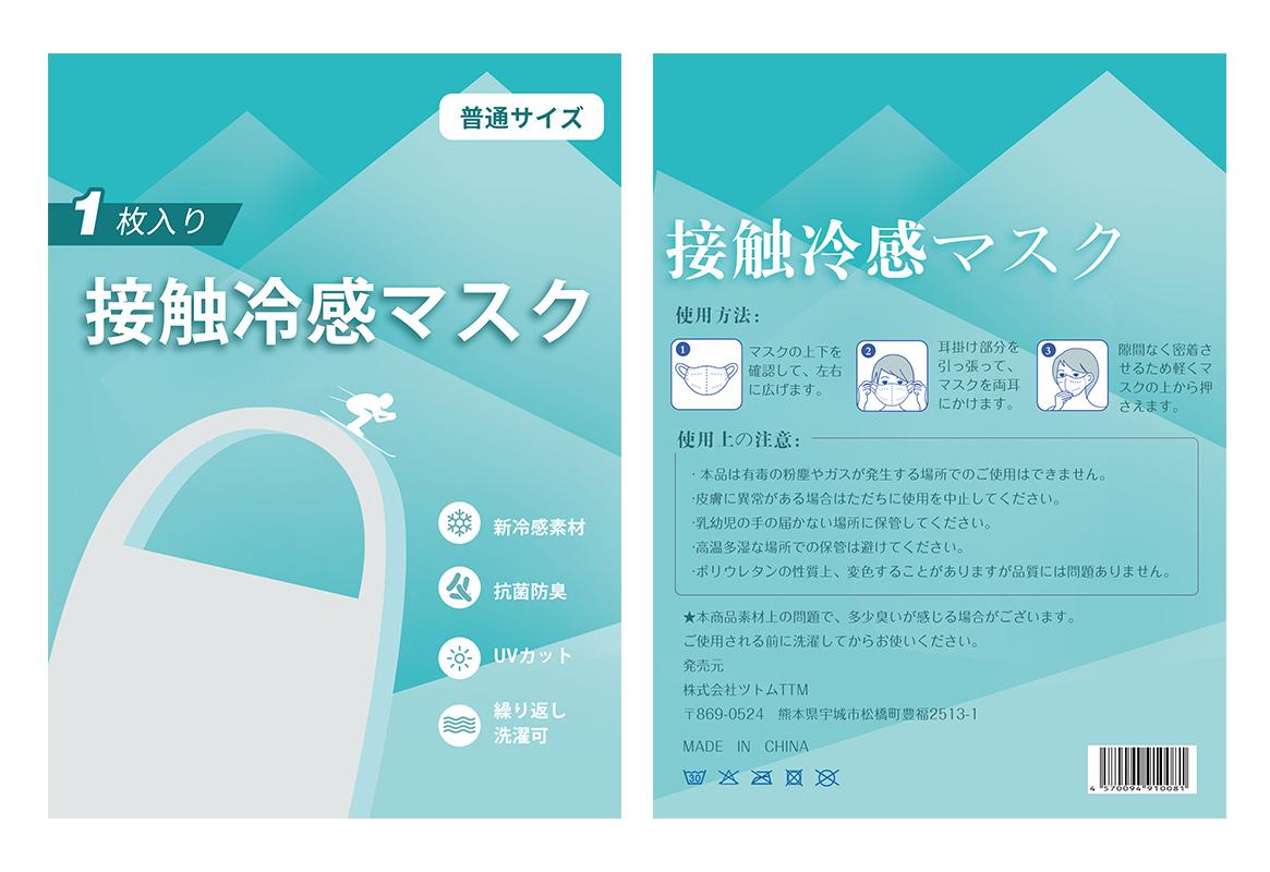 送料無料!即納 夏マスク 接触冷感 立体マスク UVカットマスク 個包装