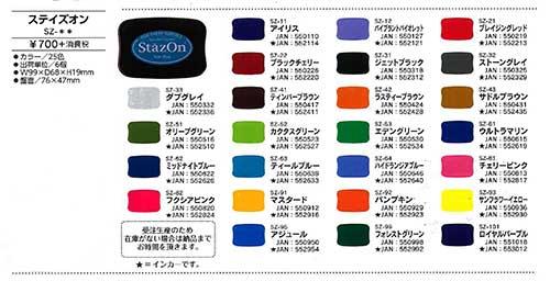 ステイズオン 30色【2020_6_15新色5色追加発売】