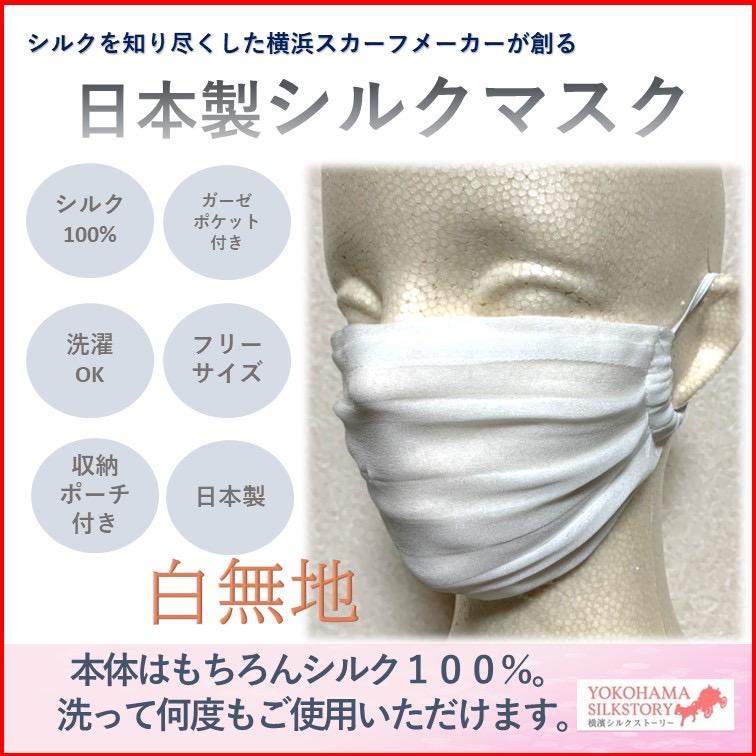 製 シルク マスク 日本 シルクマスク 日本製のおすすめ