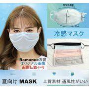 再入荷到着 翌日配送 夏 冷感 ひんやり マスク1枚 大人用 洗える ほこり対策 マスク UVカット