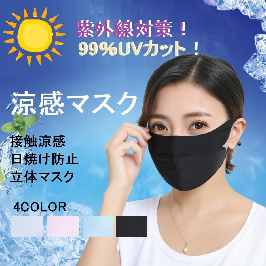 アイスシルク マスク 冷感 ひんやり 接触冷感 紫外線対策 uvカット 洗えるマスクおしゃれ 蒸れない