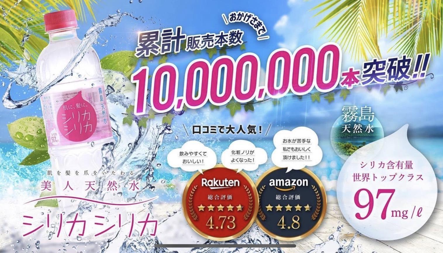 世界トップクラスのシリカ含有量  シリカ97mg/L 宮崎県霧島の天然水 美いね!シリカシリカ【送料無料】