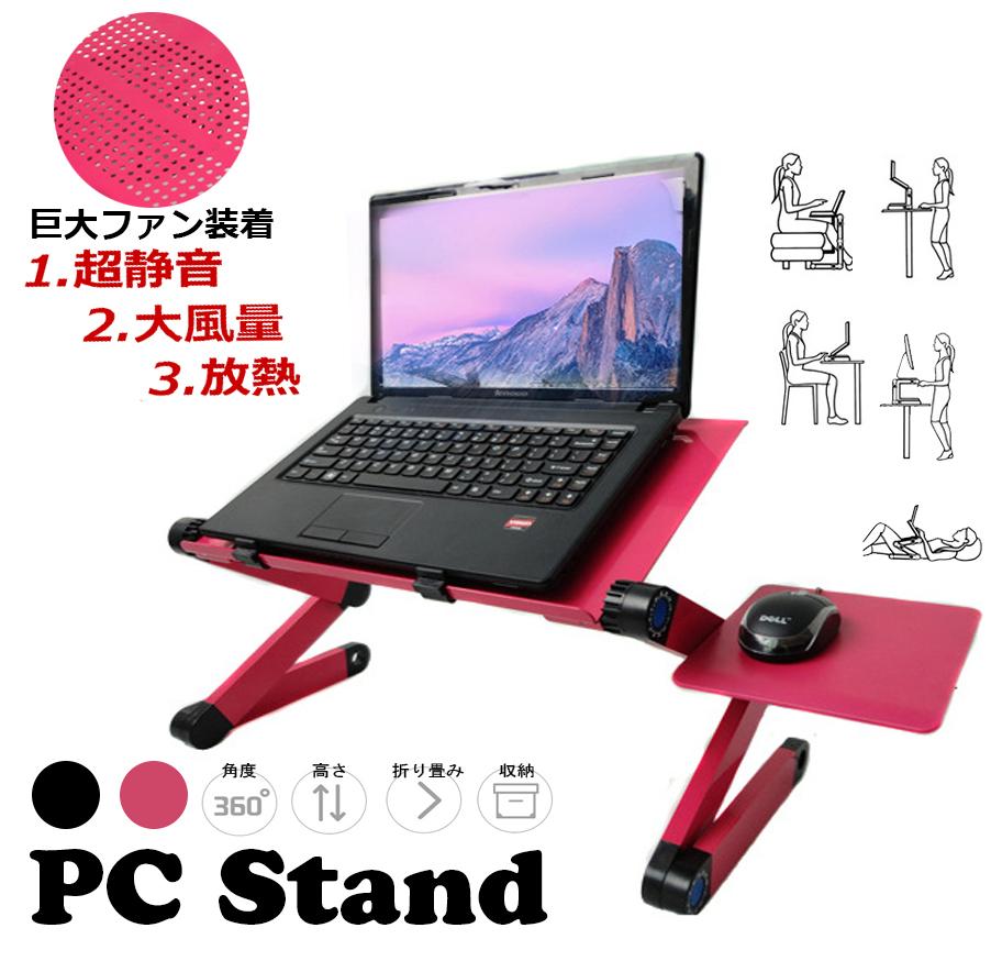 折り畳み ノートパソコンスタンド 360°角度調節 最大48cm ノートPCスタンド PCスタンド 1.6KG 収納
