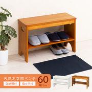 【直送可/送料無料】天然木玄関ベンチ【幅60cm】 便利な収納棚付 木製 椅子 イス