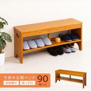 【直送可/送料無料】天然木玄関ベンチ【幅90cm】 便利な収納棚付 木製 椅子 イス