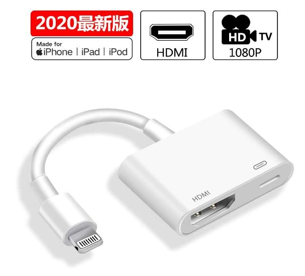 宝来商事 iPhone Linghting HDMI 変換 avアダプタHDMI出力ポート1080高画質 音声同期出力 設定不要