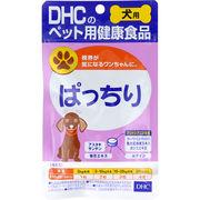 DHC 犬用 ぱっちり DHCのペット用健康食品 60粒